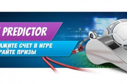 Фріроли Game Predictor на William Hill