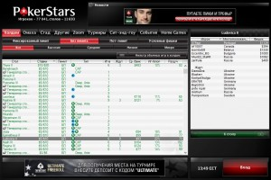 Лоббі програми PokerStars