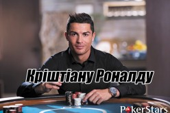 Кріштіану Роналду – новий член команди Team PokerStars