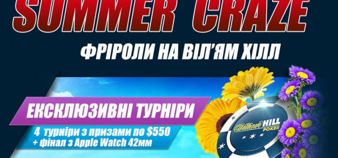 Apple Watch + 4 фріроли по $550 на WilliamHill!