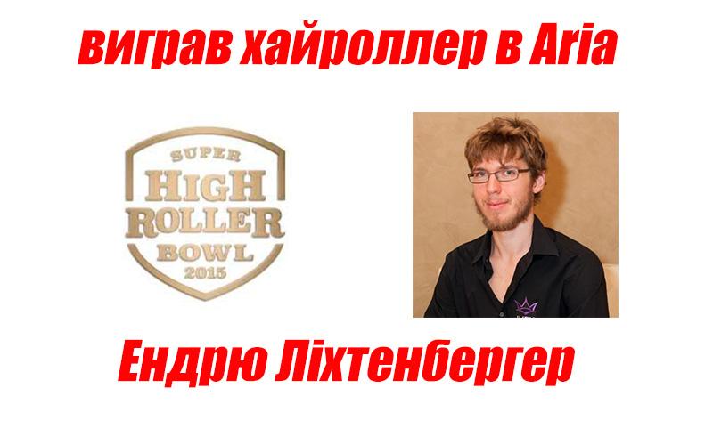 Aria Ендрю Ліхтенбергер