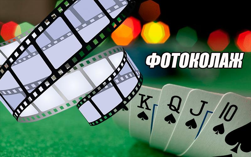 Один день з життя покерних зірок - фото