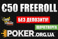 Приватні €50 фріролли на Everlast Poker