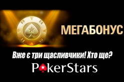 PokerStars роздав 3 мегабонуса по $100k
