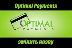 Optimal Payments змінить назву на Paysafe Group