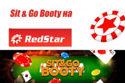 Sit & Go Booty на Red Star Poker