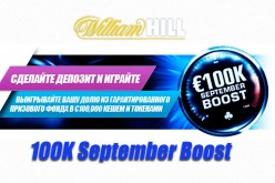 100K September Boost на William Hill