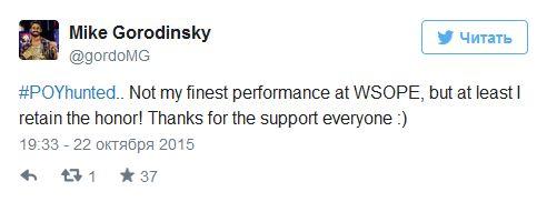 Мвайк Городинський написав на своїй офіційній сторінці в твіттері