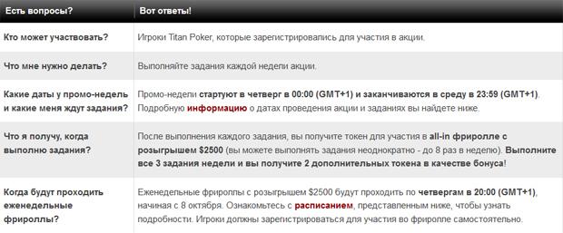 Питання відповіді про фрірол на Titan Poker