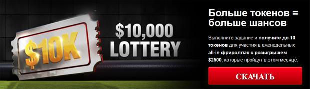 10K Lottery