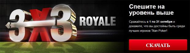 турнір 3x3 Royale