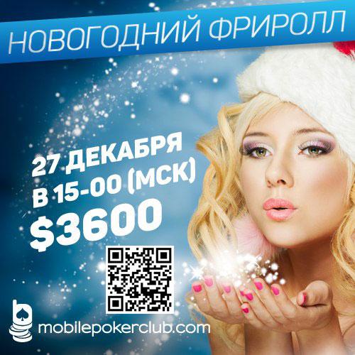 Оголошено остаточний призовий фонд новорічного фріролу на MobilePokerClub