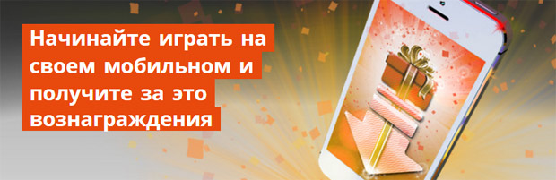 Винагорода за гру на мобільному в PartyPoker