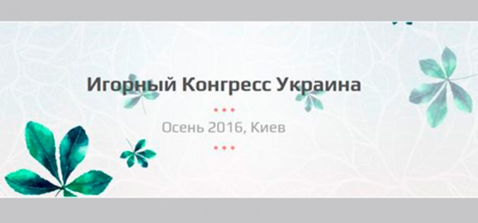 Ukrainian Gaming Congress знову в Києві