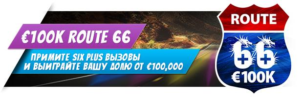 """Місії """"€100K Route 66"""""""
