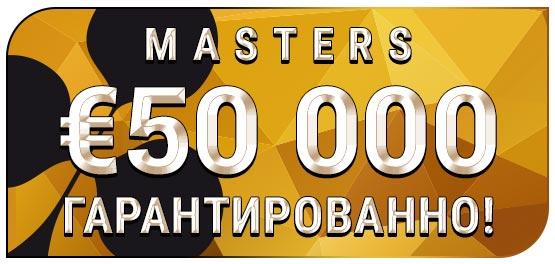 Турніри Masters на Triobet