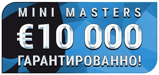 Турніри Mini Masters на Triobet