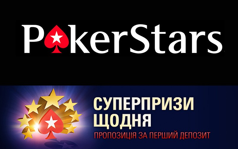 Призи за депозит на PokerStars