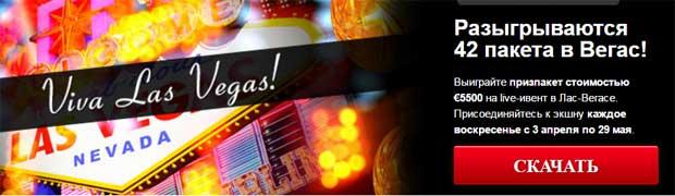 Viva Las Vegas з Titan Poker