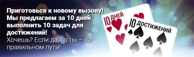 10 досягнень - акція для нових гравців Triobet