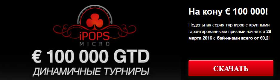 iPOPS Micro Series IV 2016