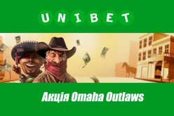 Акція Omaha Outlaws на Unibet