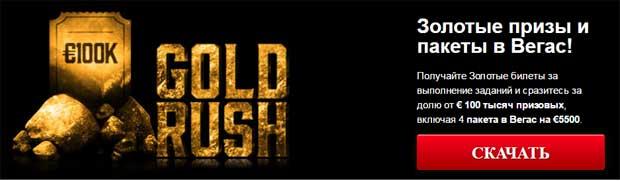 Gold Rush на Titan Poker