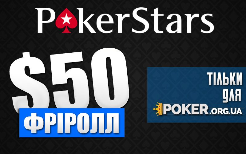 Приватний фріролл на PokerStars для POKER.ORG.UA!