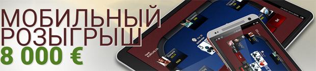 Мобільний розіграш 8000€ на Triobet