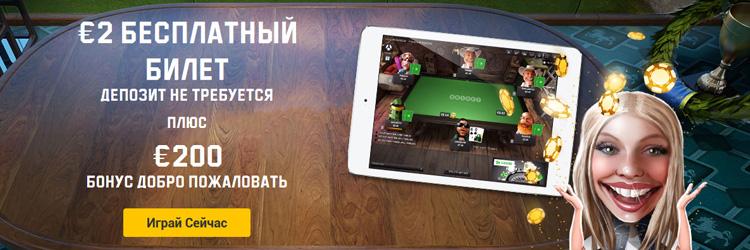 Рекоменуємо - Unibet Poker - €2 бездепозитний бонус!