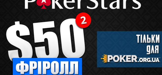 Другий приватний фрірол на PokerStars для POKER.ORG.UA!