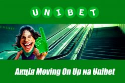 Акція Moving On Up на Unibet