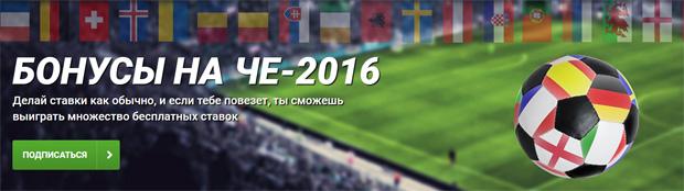 Бонуси на ЧЄ-2016 від Triobet
