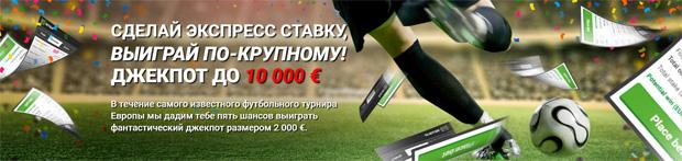 Джекпот 10 000€ на Triobet