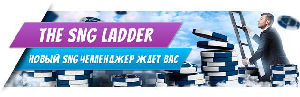 "Ексклюзивні турніри ""SnG Ladder"" на William Hill"