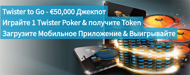 Акція Twister to go на Netbet