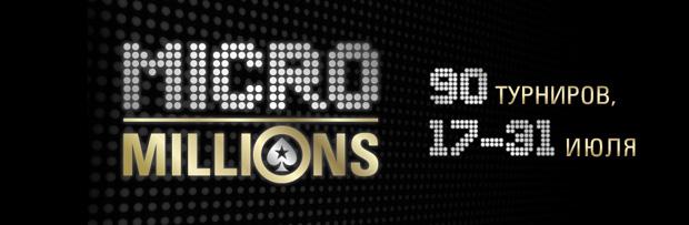 MicroMillions - найбільша серія турнірів з низькими бай-інами